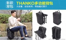 日本Thanko上线中文商城,推出一款带隐藏式设计凳子的背包
