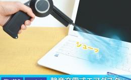 Thanko中文官网新品:手持小型吹风机,迷你鼓风吹尘机