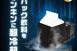 Thanko纸盒装饮料制冷器 SUPER COLD BOX