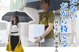 有意思的创意产品,不用手举着的雨伞,背带雨伞