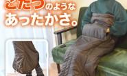 "THANKO推出睡袋造型的""单人用能穿的被炉"""