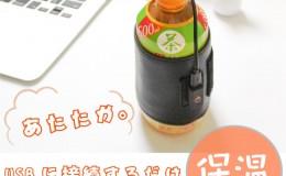 新款USB饮料保温器,三档温度可调节