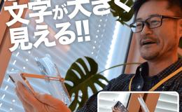 日本Thanko推苹果iPhone X/XS外壳型放大镜,老花眼救星!