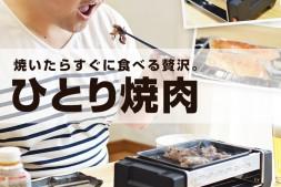 日本Thanko家用电烤炉,便携烤肉机小号电烤炉煎烤盘