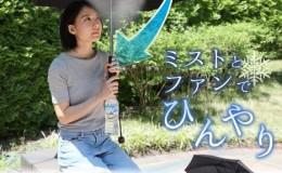 这是一把能吹风能喷雨的伞,THANKO 新品发售