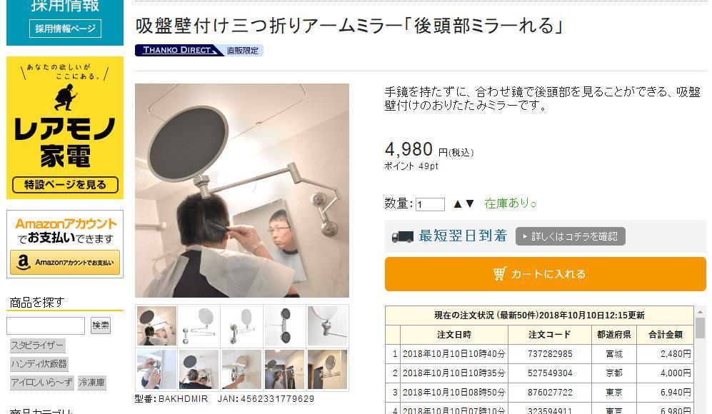 日本 Thanko 创意家居产品设计,伸缩折叠染发镜子