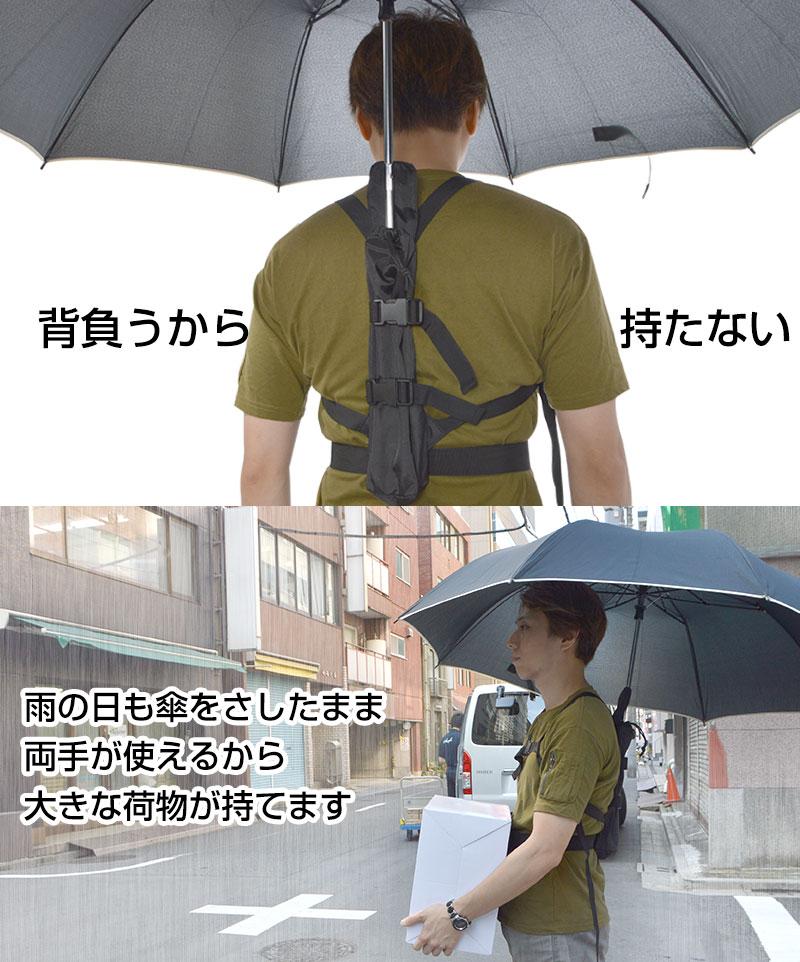 日本雨伞,创意雨伞