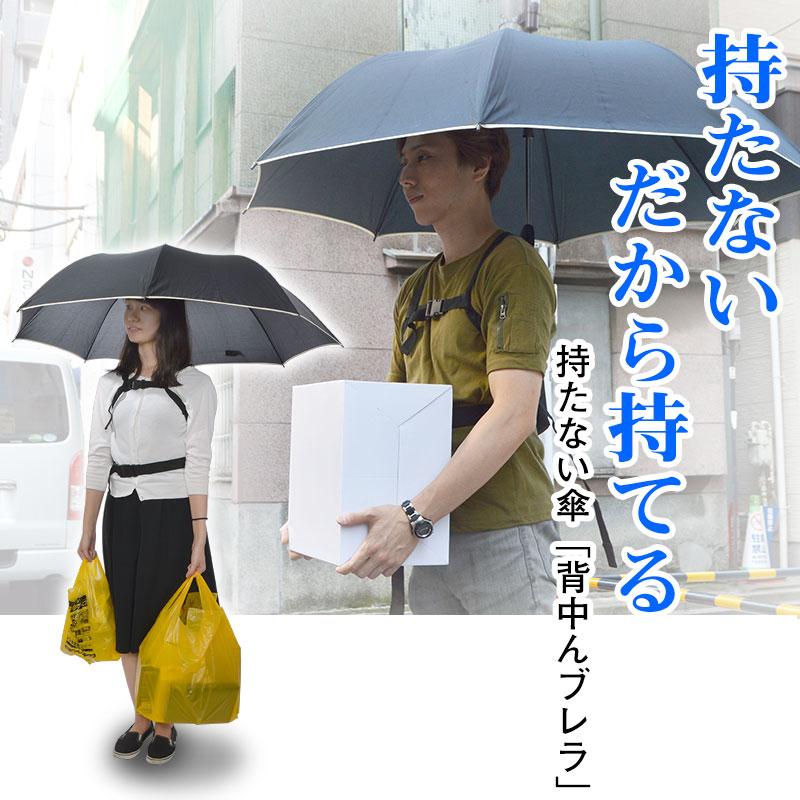 Thanko 有意思的创意产品,不用手举着的雨伞,背带雨伞