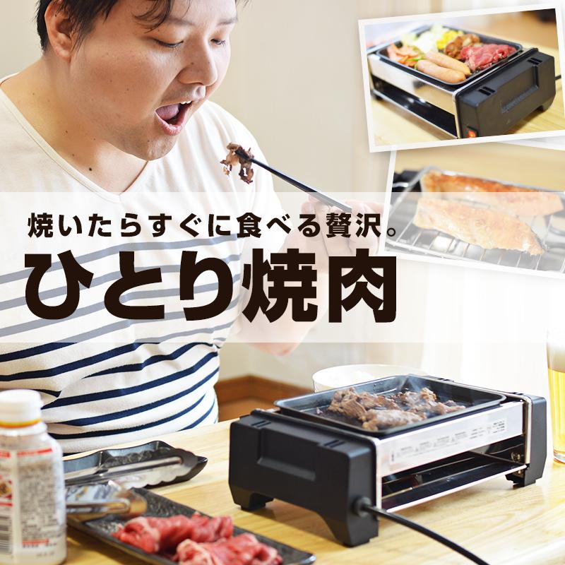Thanko 烧烤机