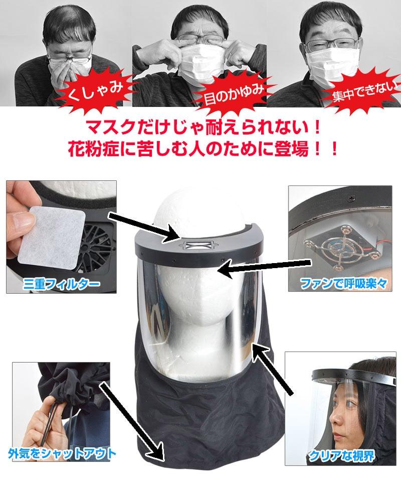 春季防花粉过敏帽,带风扇的防粉尘保护面罩,过滤空气防雾 霾面罩,USB 供电防过敏保护帽