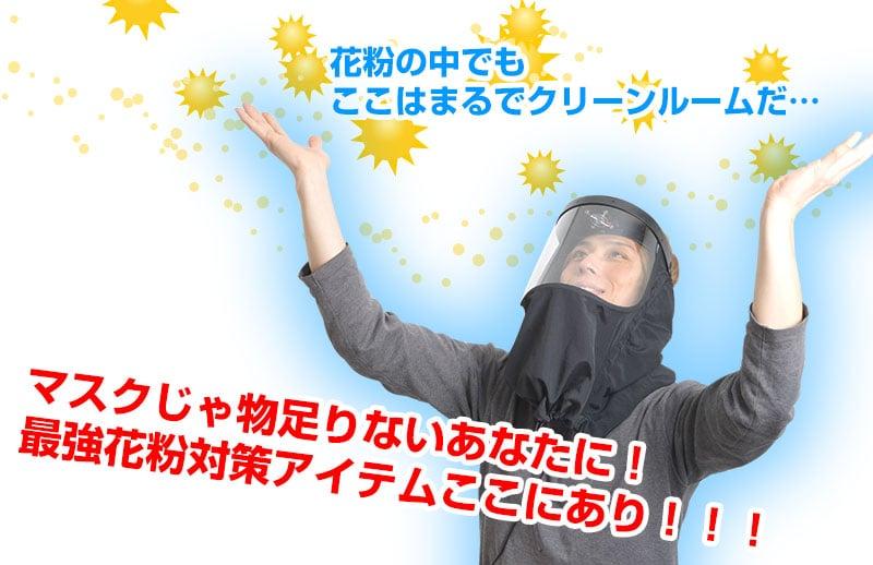 防雾霾头罩,工地施工防尘帽,花粉过敏保护帽